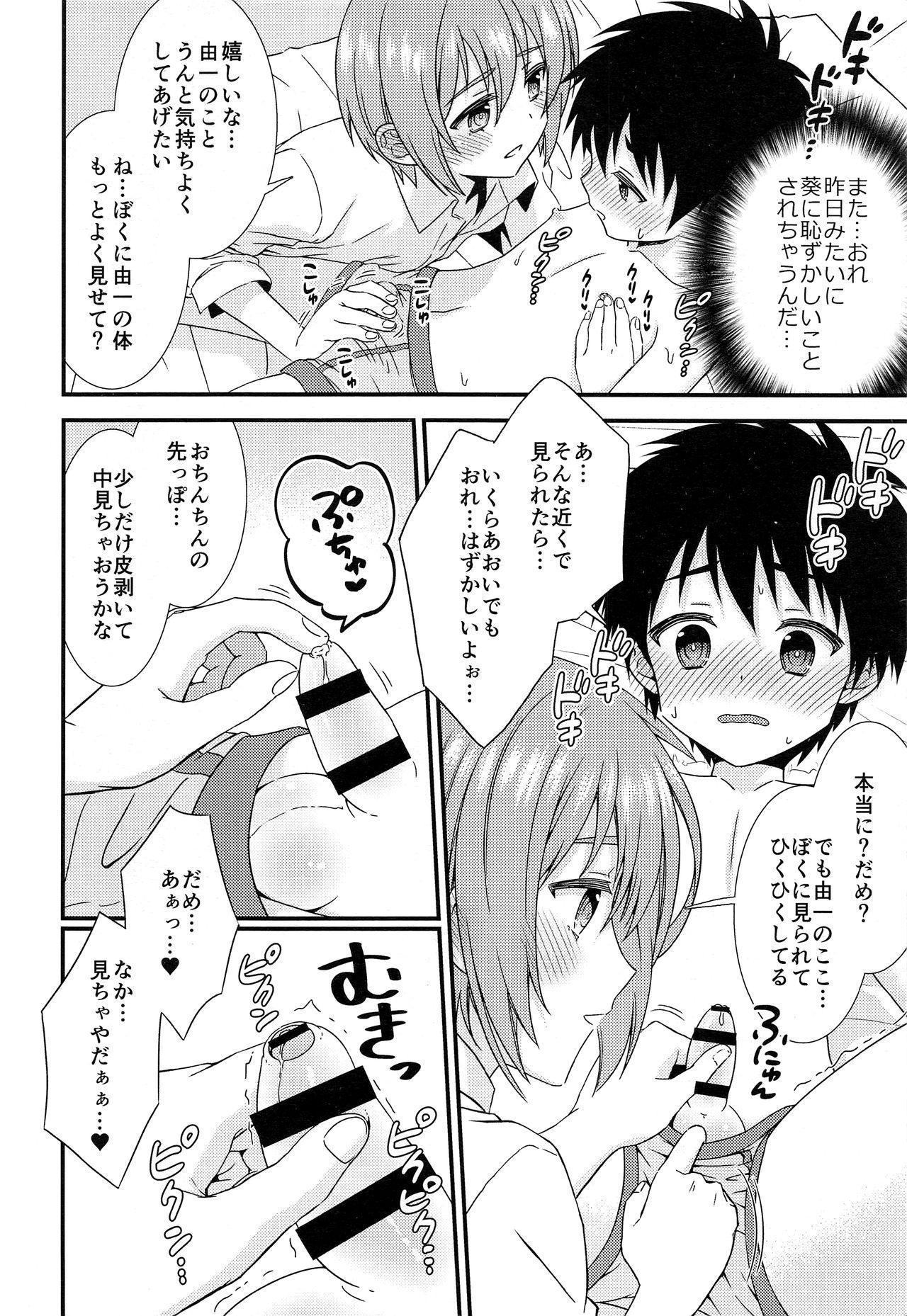 Yuujou no Hate ni Kimi to Sex shita 28