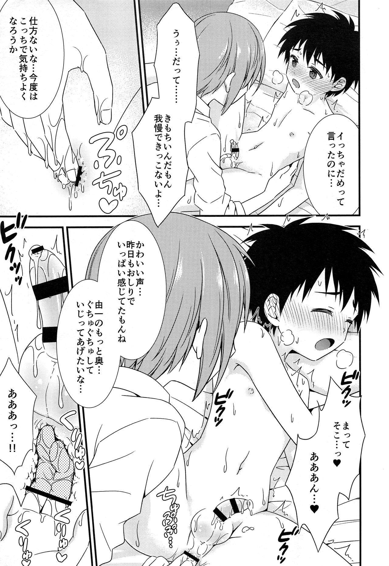 Yuujou no Hate ni Kimi to Sex shita 31