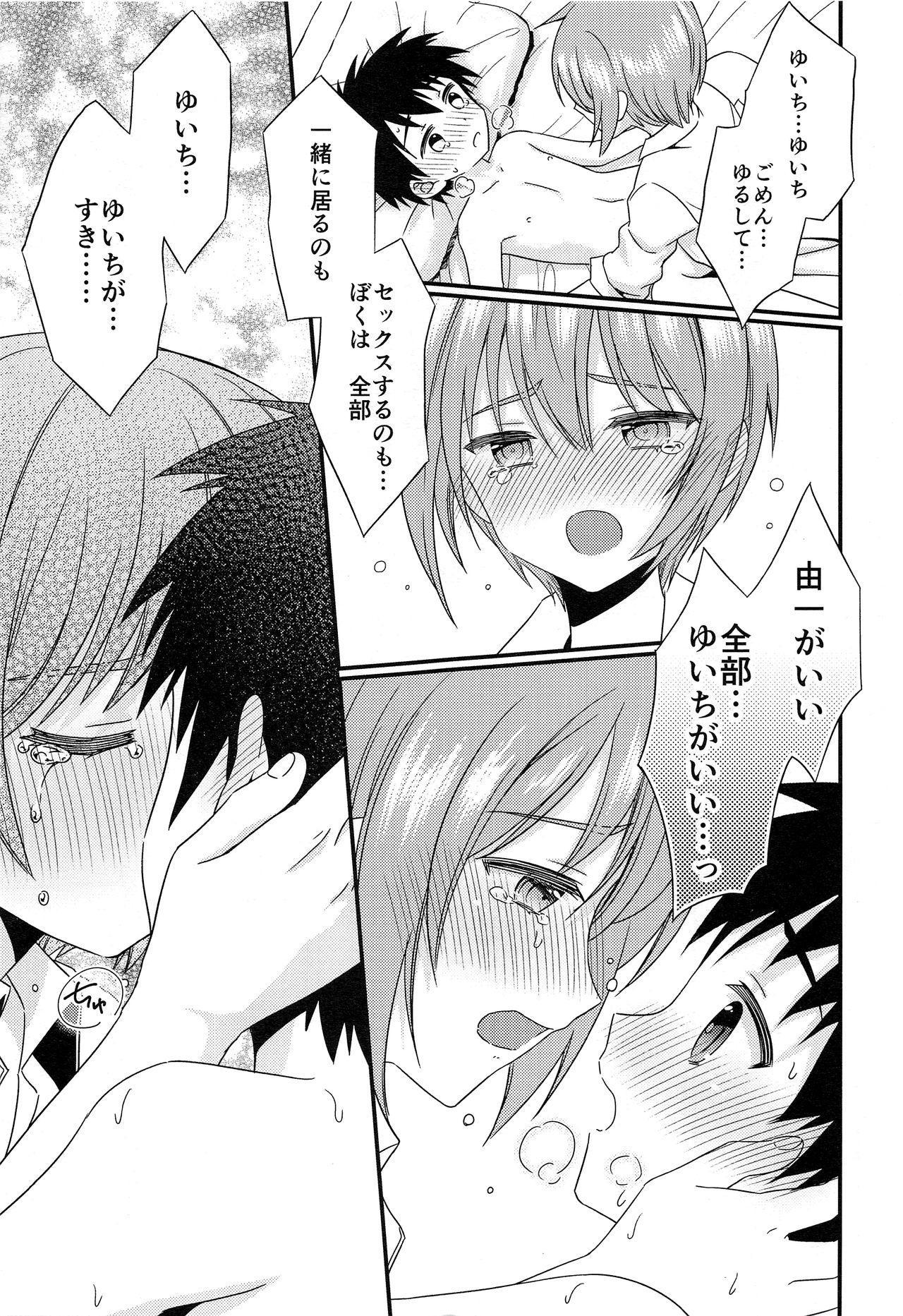 Yuujou no Hate ni Kimi to Sex shita 35