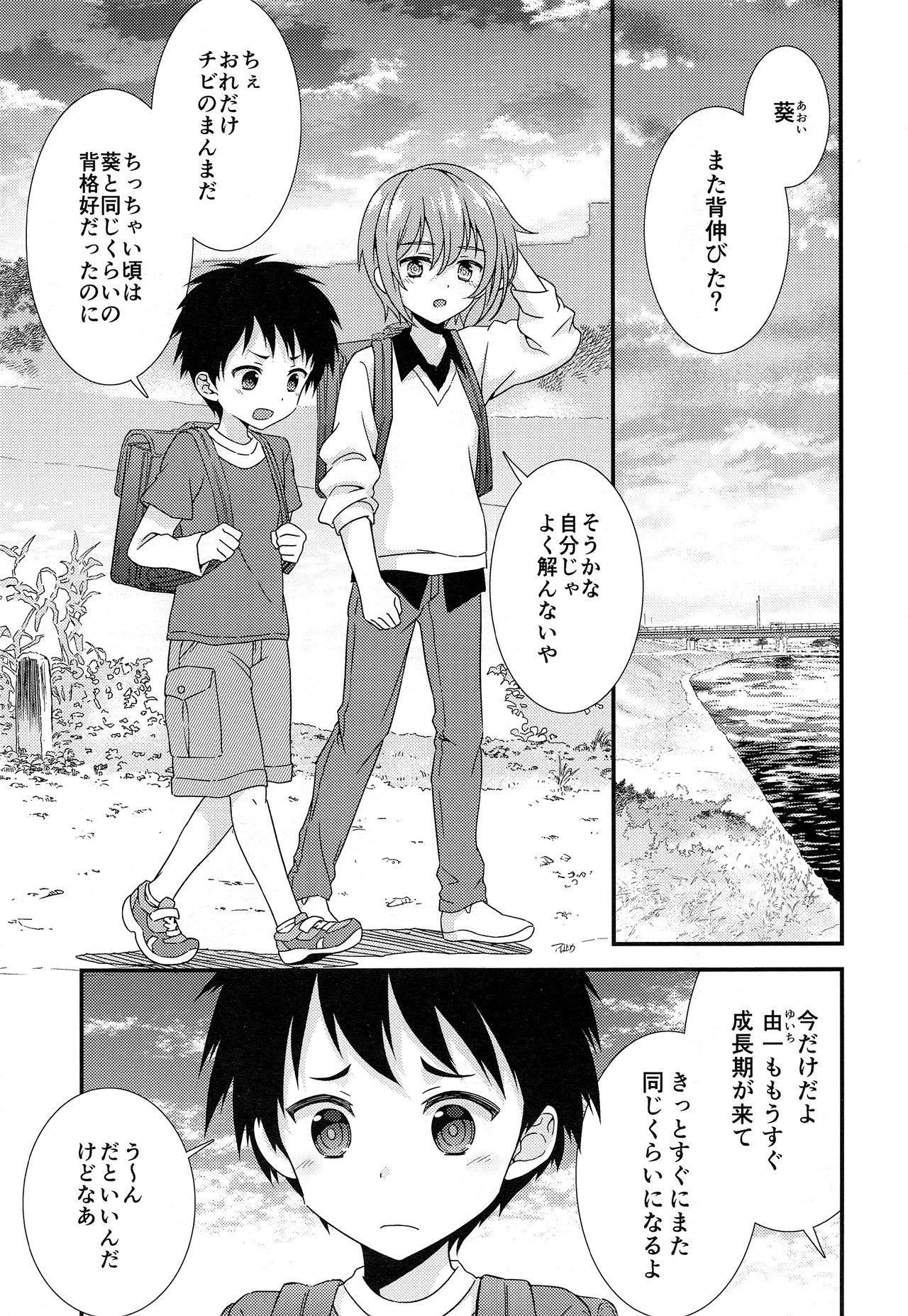 Yuujou no Hate ni Kimi to Sex shita 3