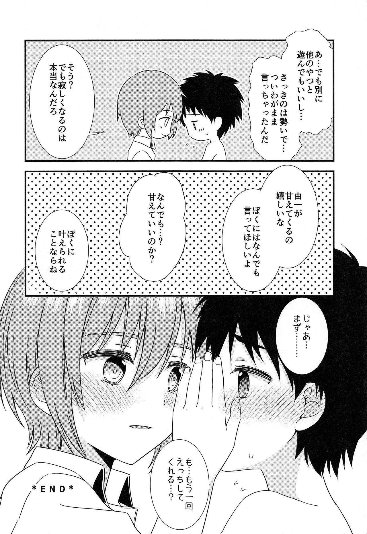 Yuujou no Hate ni Kimi to Sex shita 42
