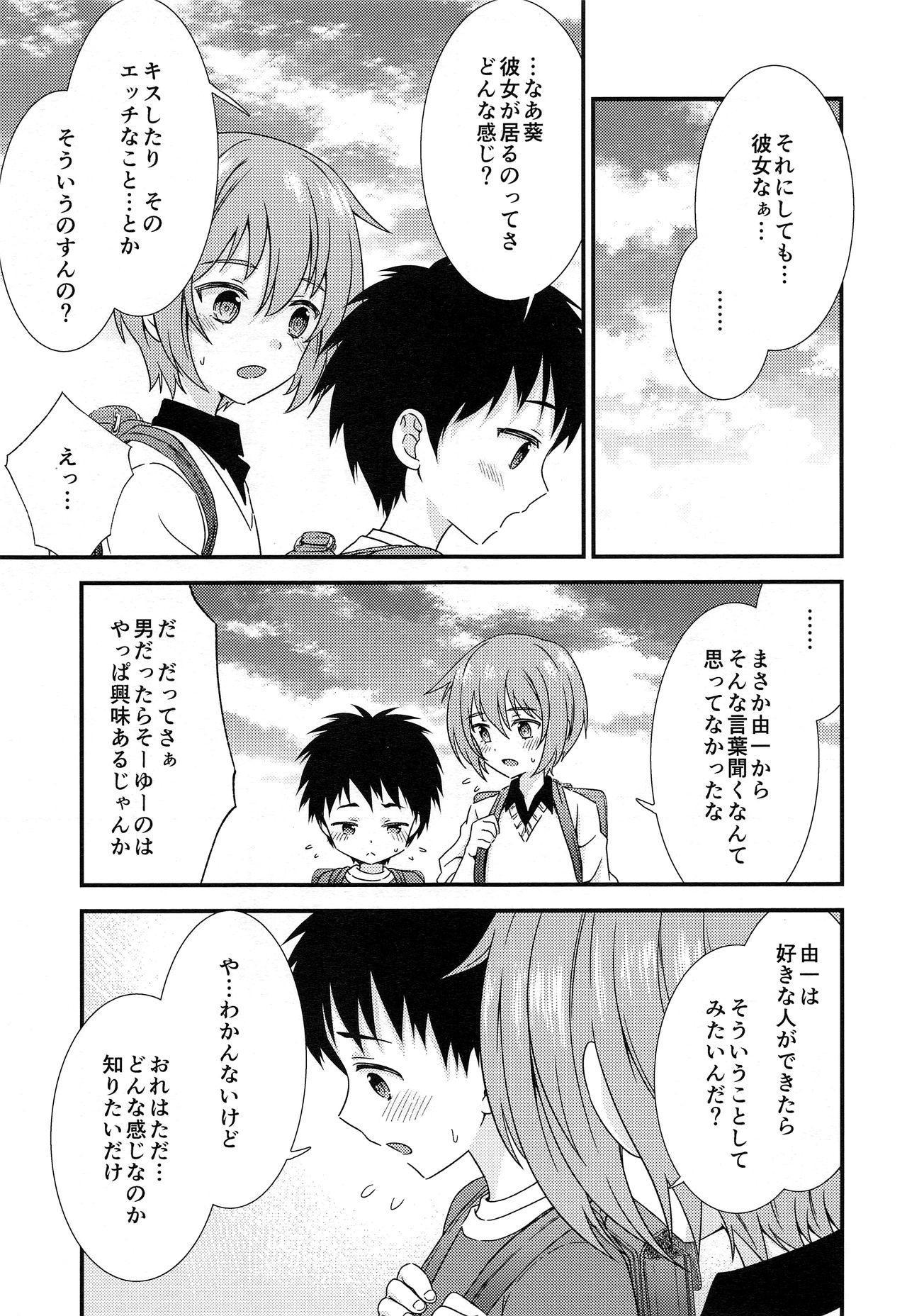 Yuujou no Hate ni Kimi to Sex shita 5