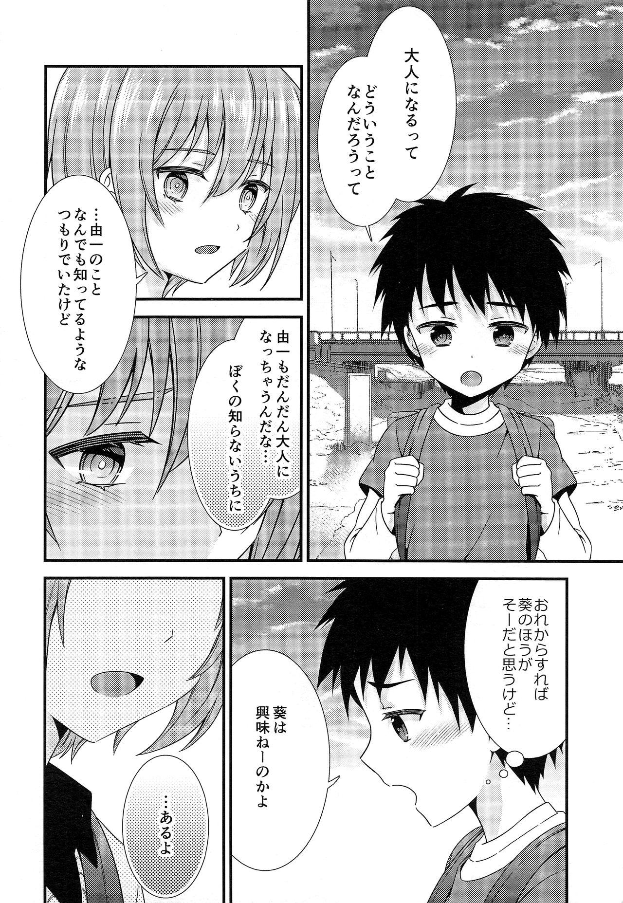 Yuujou no Hate ni Kimi to Sex shita 6