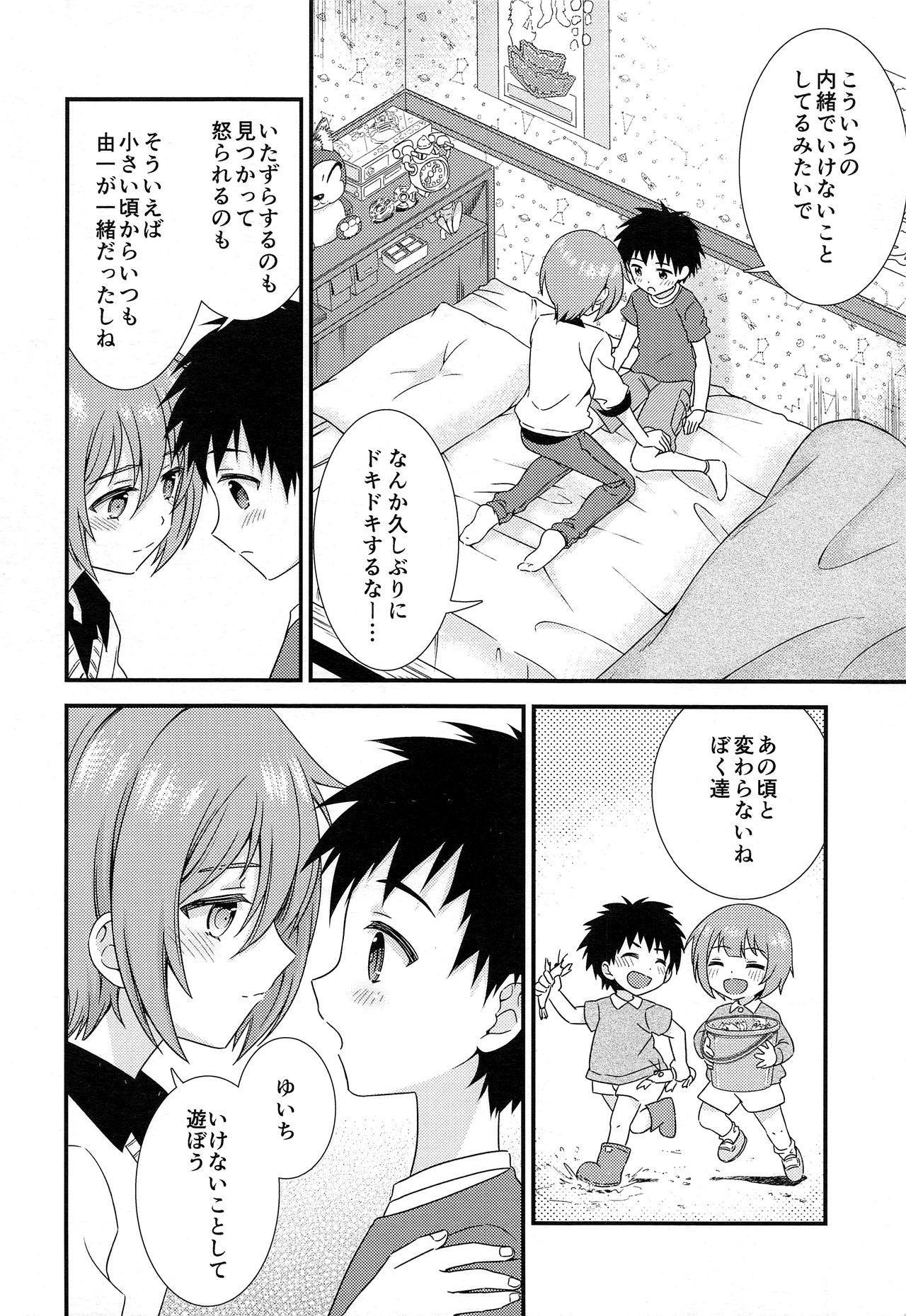 Yuujou no Hate ni Kimi to Sex shita 8