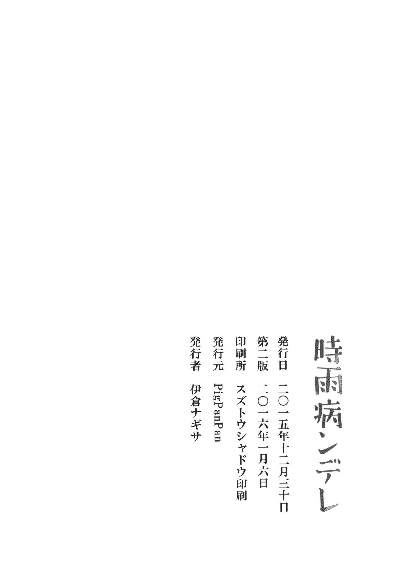 Yandere Shigure Soushuuhen 29