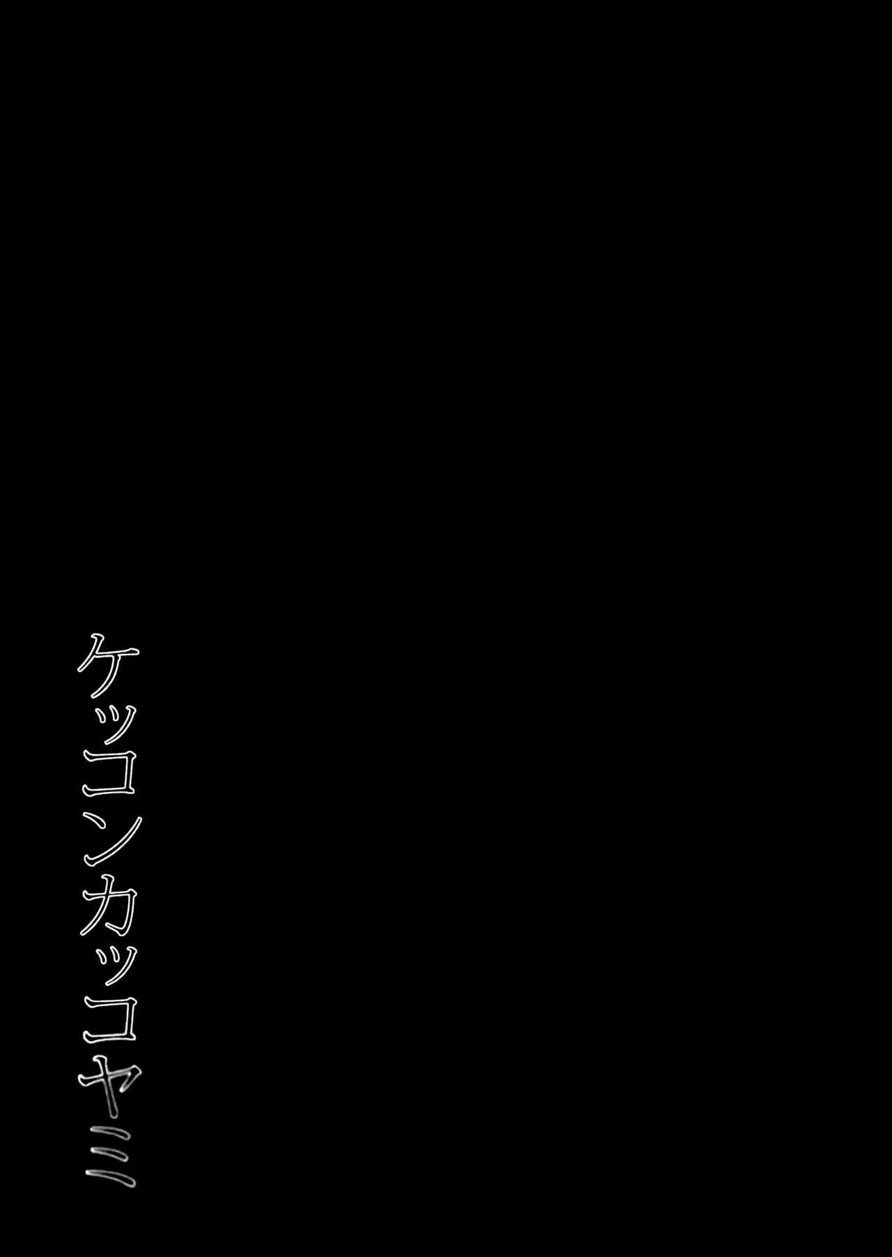 Yandere Shigure Soushuuhen 57