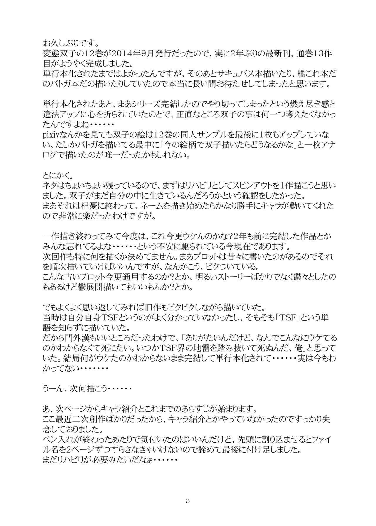 Hentai Futago no Natsuyasumi 22
