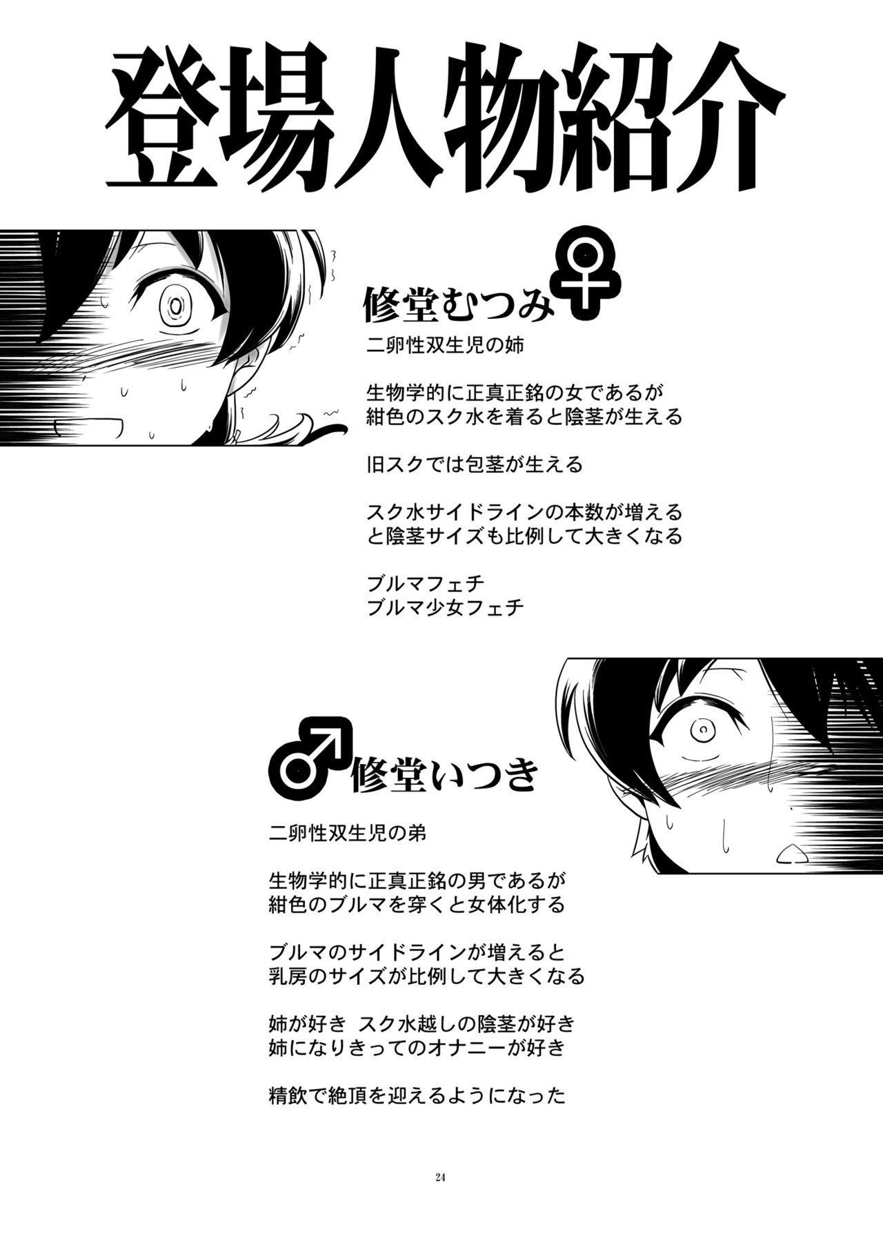 Hentai Futago no Natsuyasumi 23