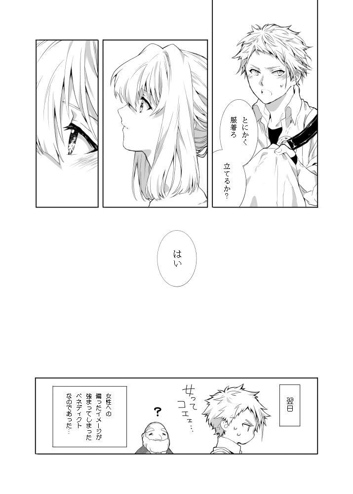 Benedict-kun no Hajimete 13