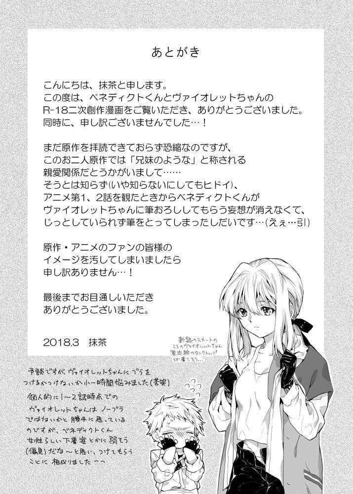 Benedict-kun no Hajimete 14