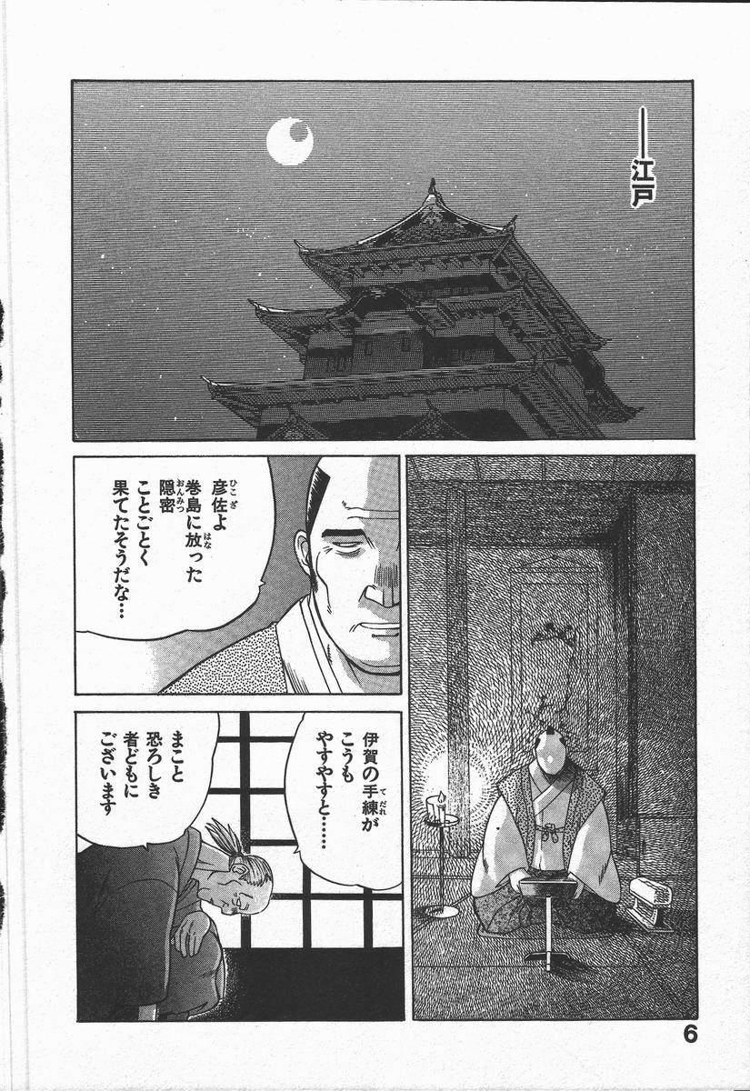Kunoichi Ranfucho Jou 9