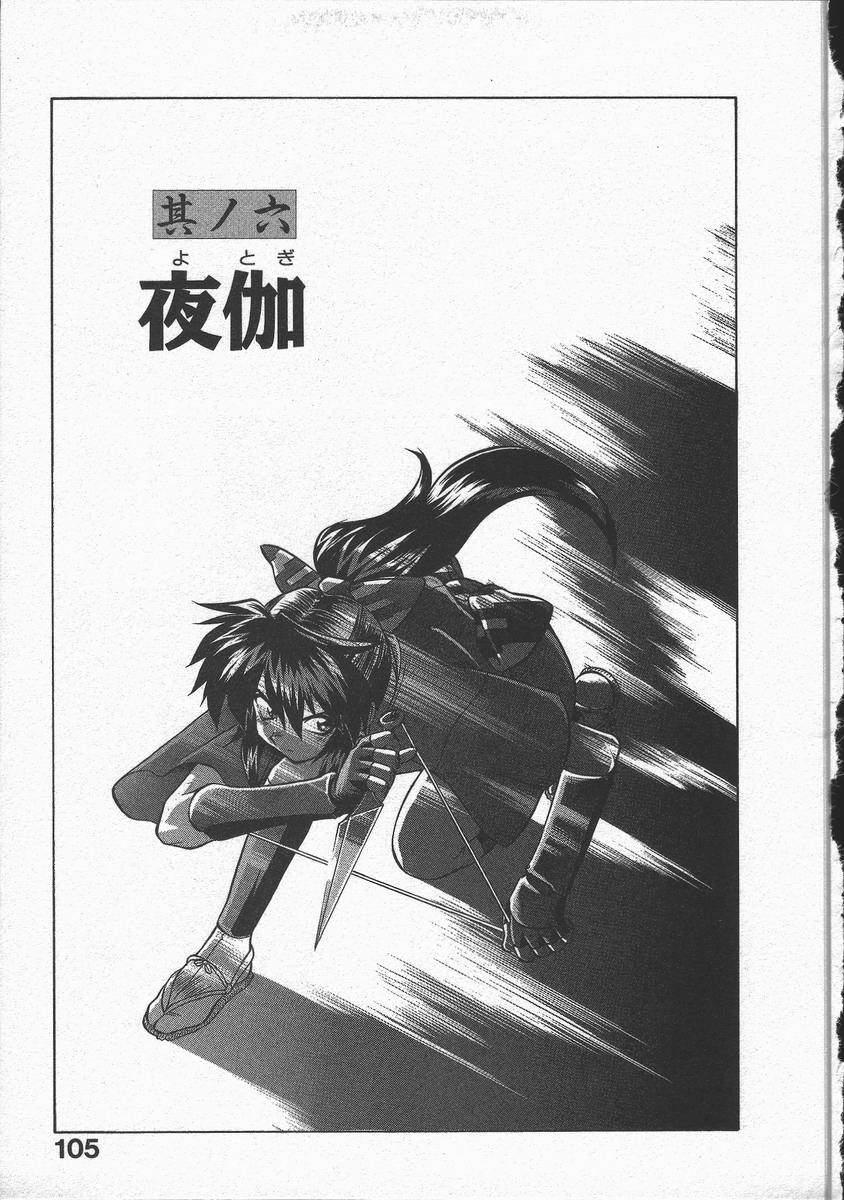Kunoichi Ranfucho Jou 108