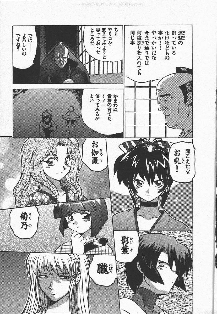 Kunoichi Ranfucho Jou 10