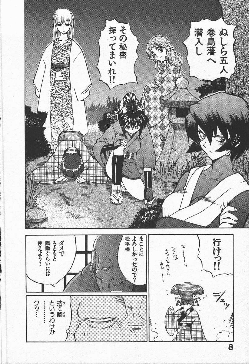 Kunoichi Ranfucho Jou 11