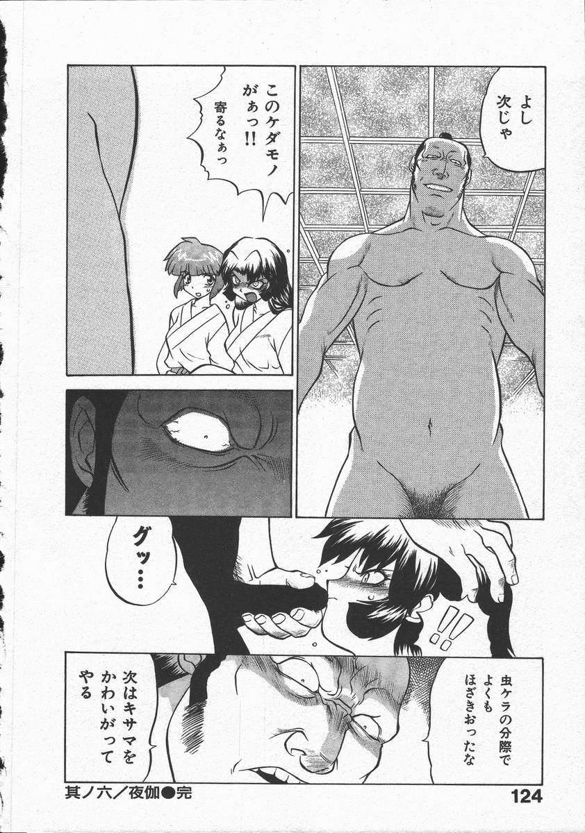 Kunoichi Ranfucho Jou 127