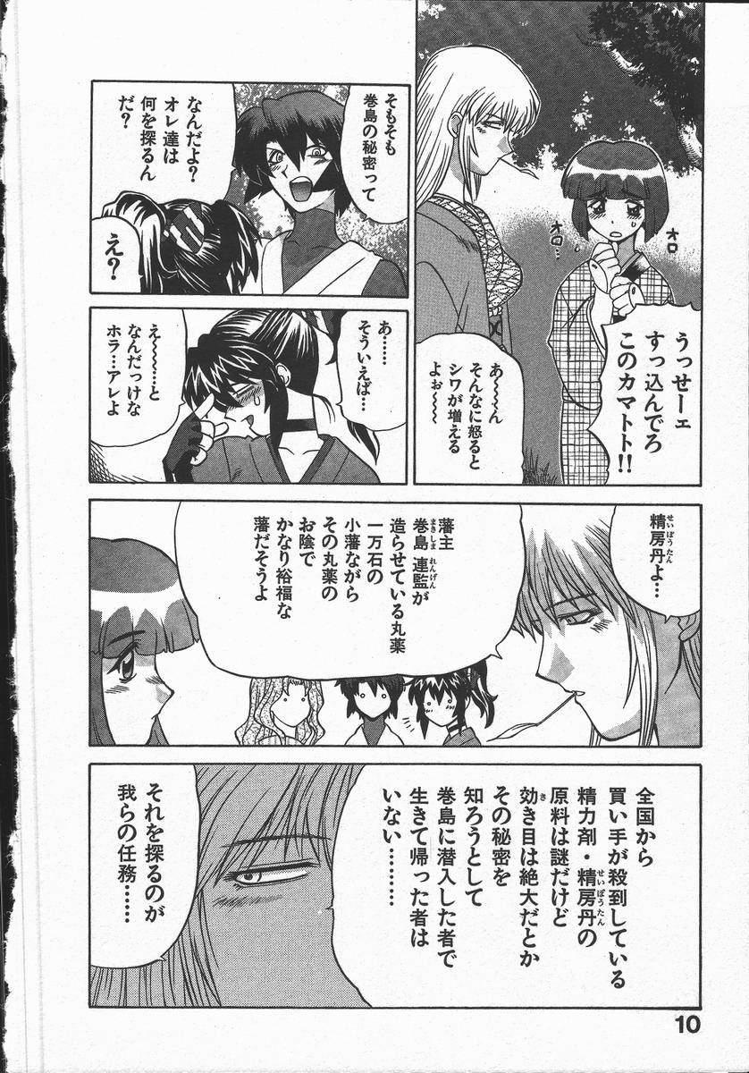 Kunoichi Ranfucho Jou 13