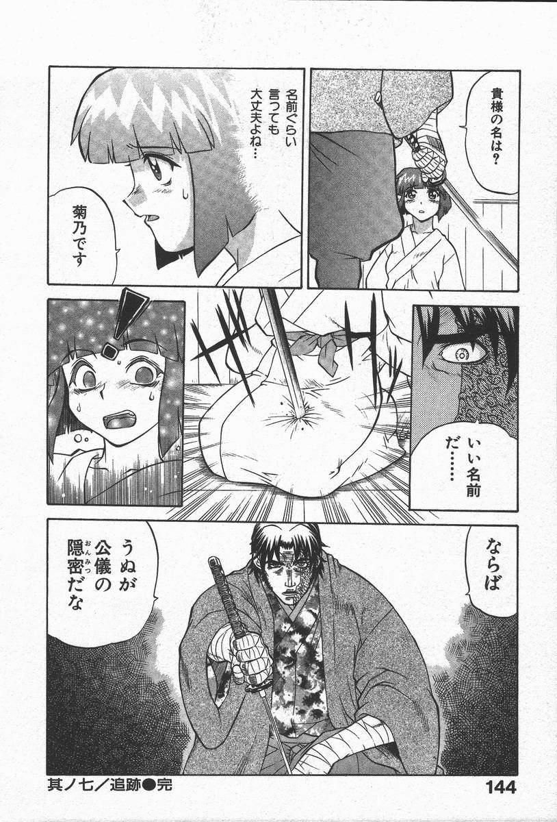 Kunoichi Ranfucho Jou 147