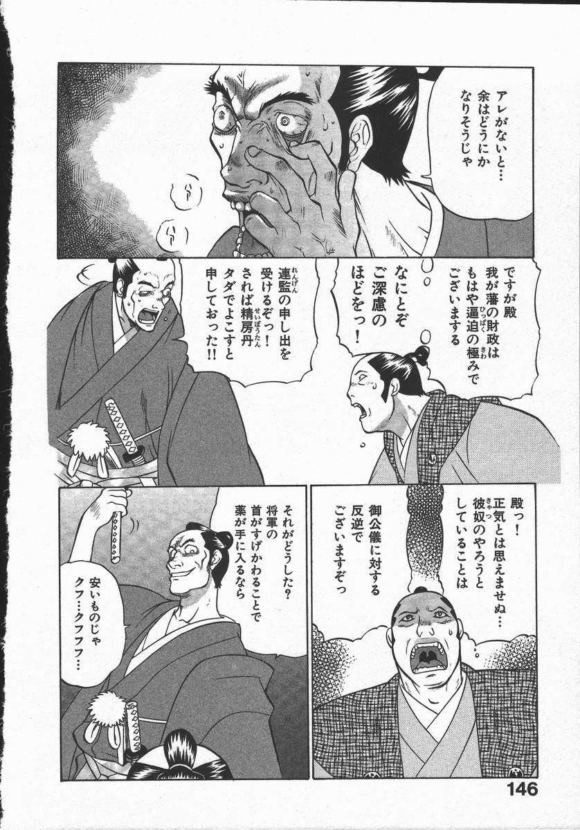 Kunoichi Ranfucho Jou 149