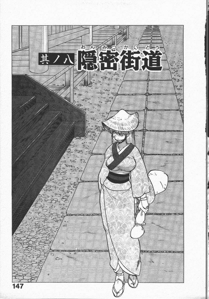 Kunoichi Ranfucho Jou 150