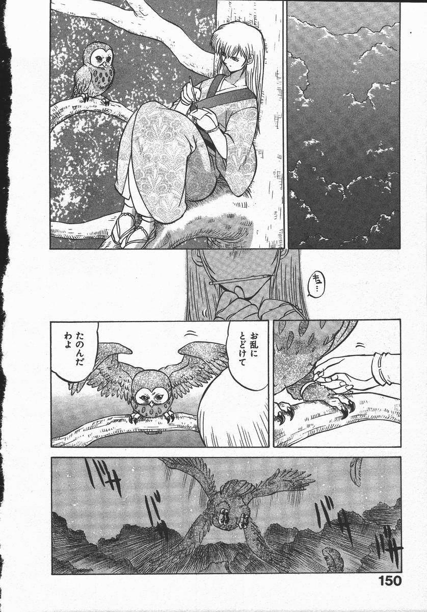 Kunoichi Ranfucho Jou 153