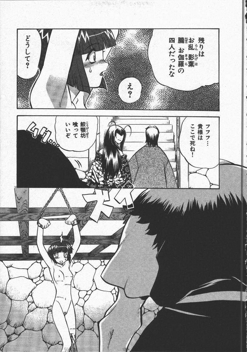 Kunoichi Ranfucho Jou 176