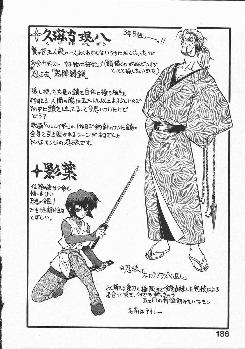 Kunoichi Ranfucho Jou 189