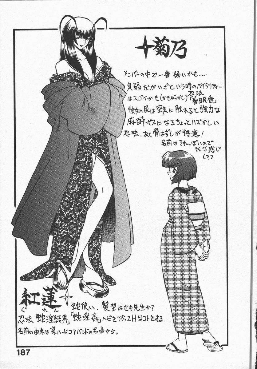 Kunoichi Ranfucho Jou 190
