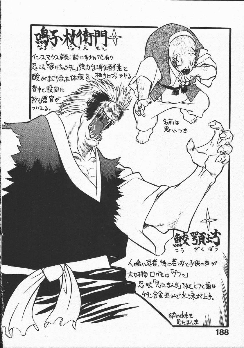 Kunoichi Ranfucho Jou 191
