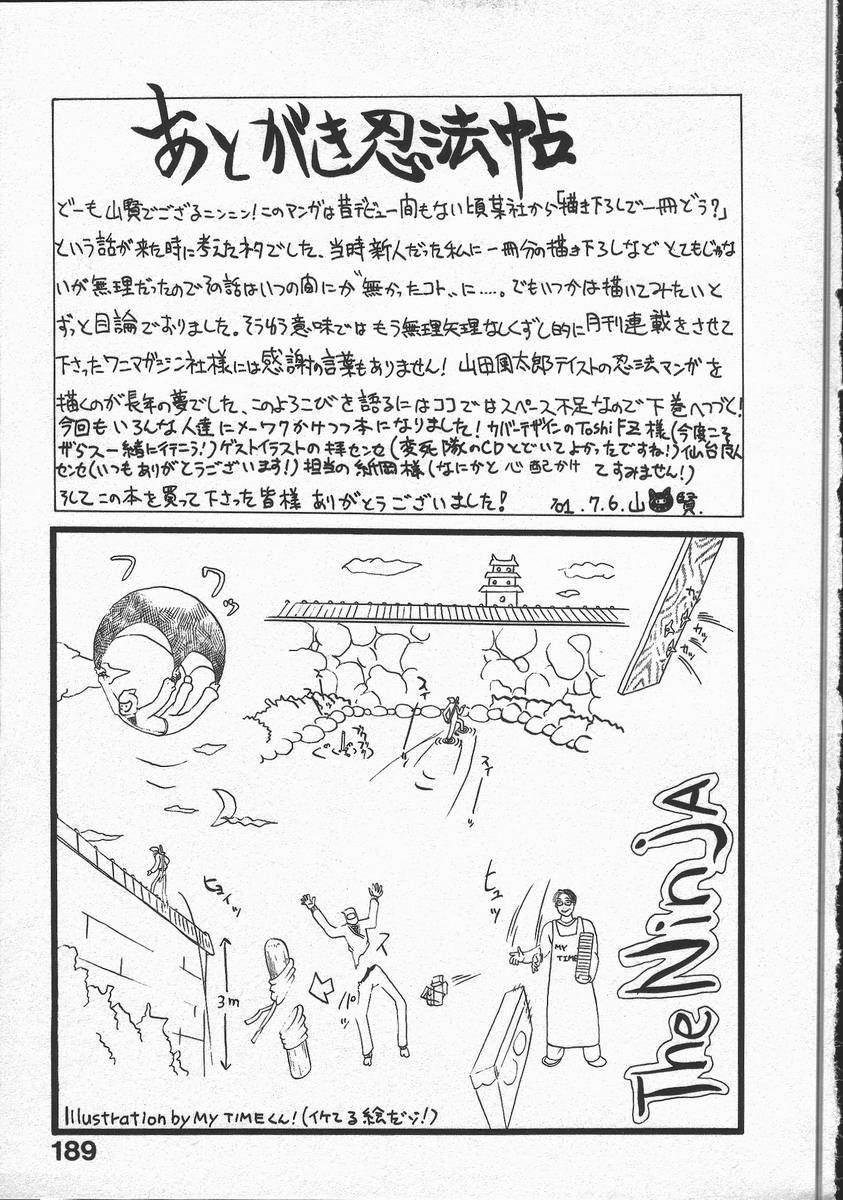 Kunoichi Ranfucho Jou 192