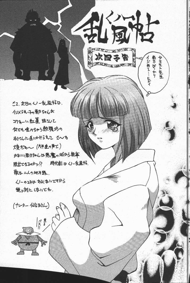 Kunoichi Ranfucho Jou 194