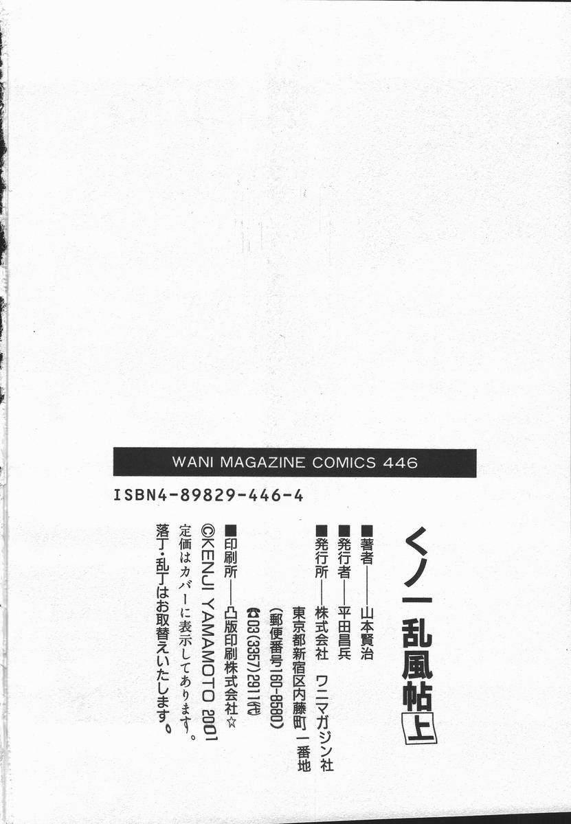 Kunoichi Ranfucho Jou 195