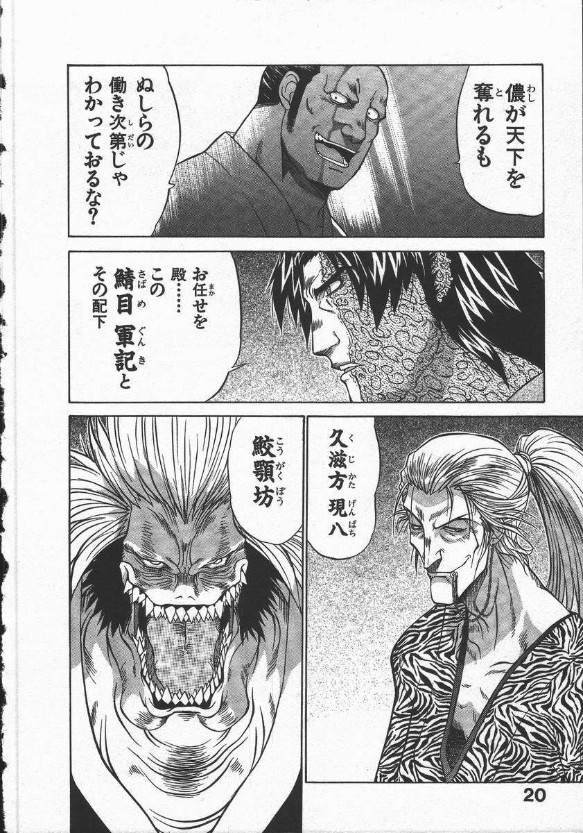 Kunoichi Ranfucho Jou 23