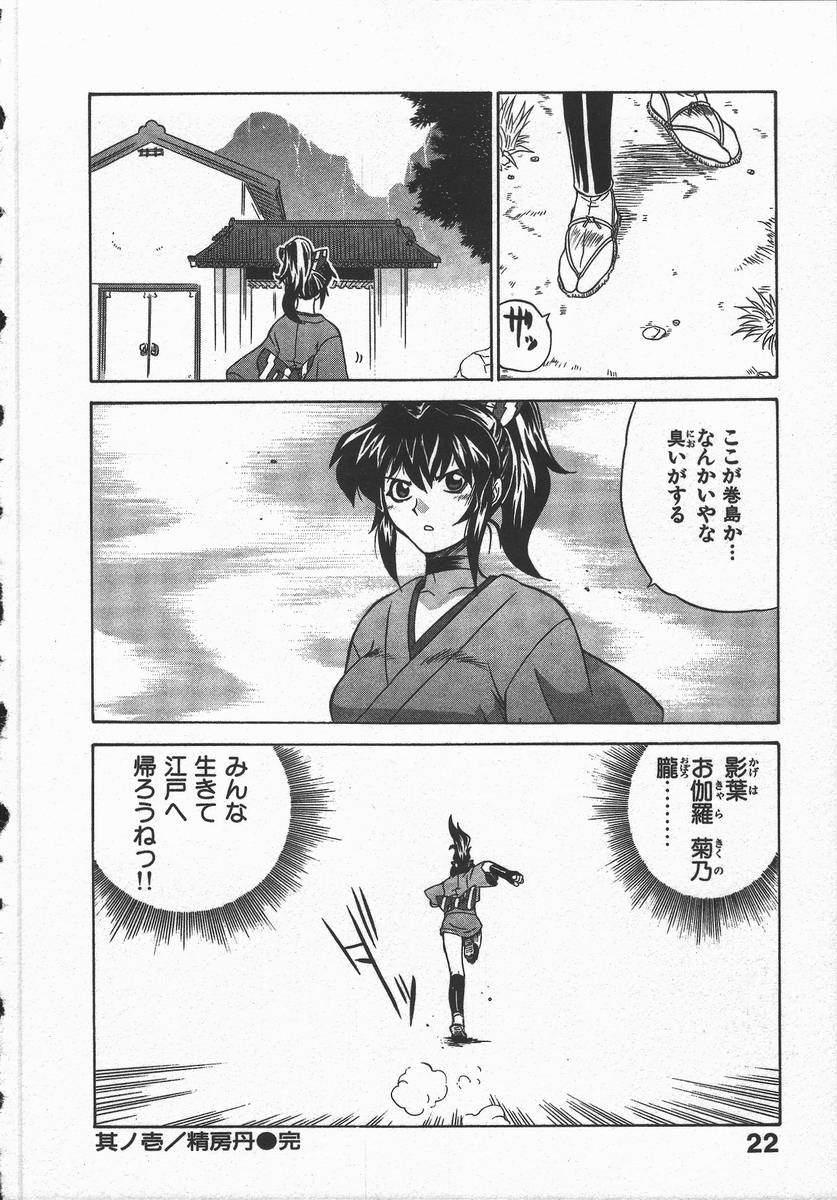 Kunoichi Ranfucho Jou 25