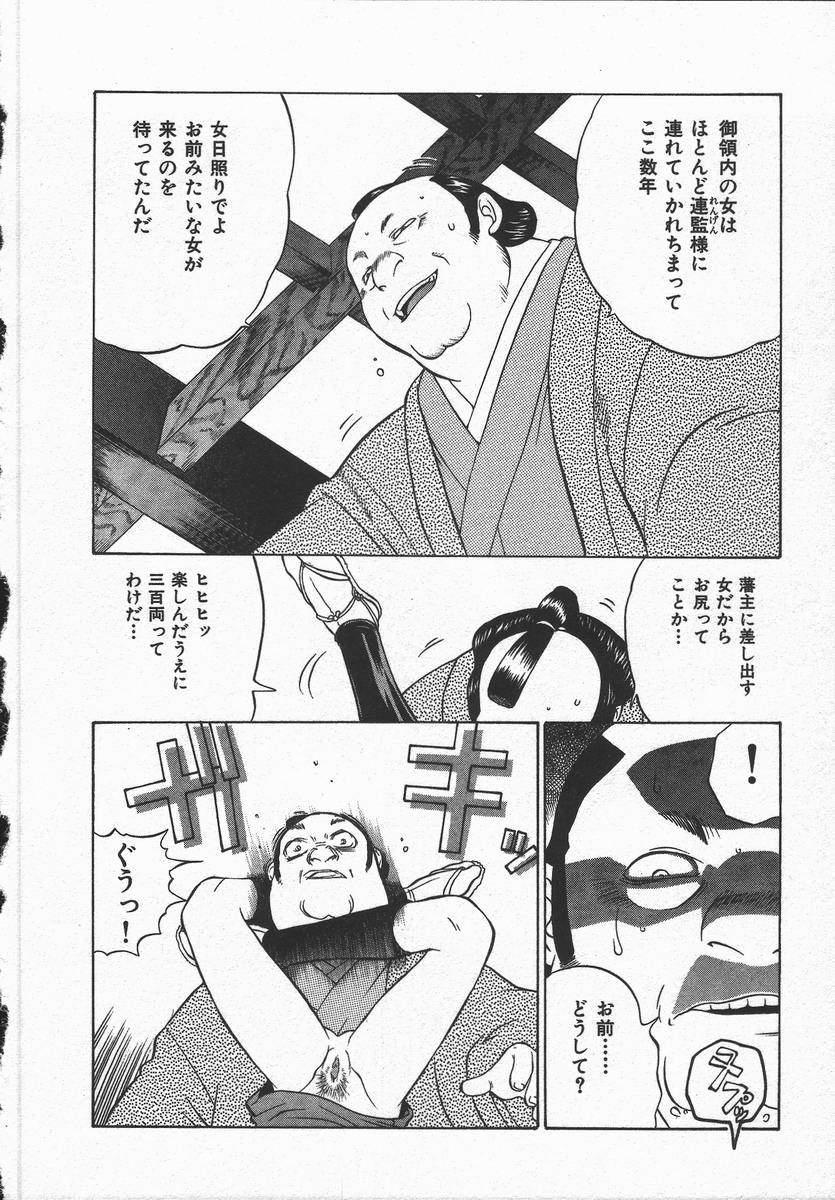 Kunoichi Ranfucho Jou 39