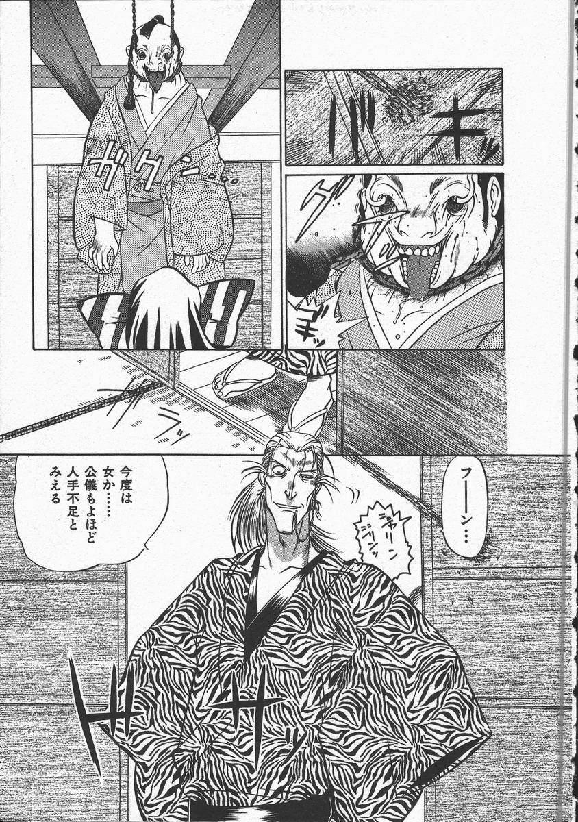 Kunoichi Ranfucho Jou 42
