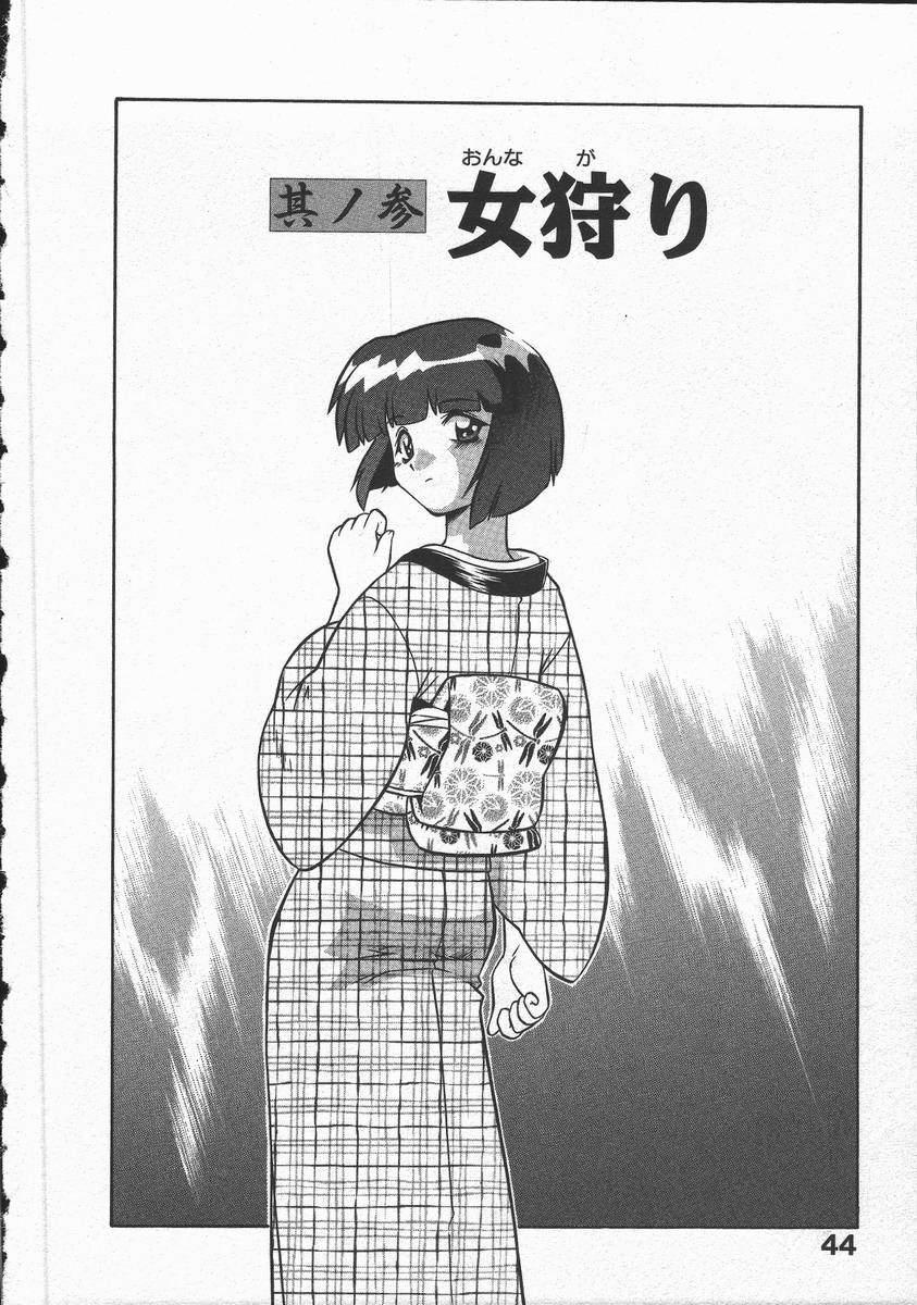 Kunoichi Ranfucho Jou 47