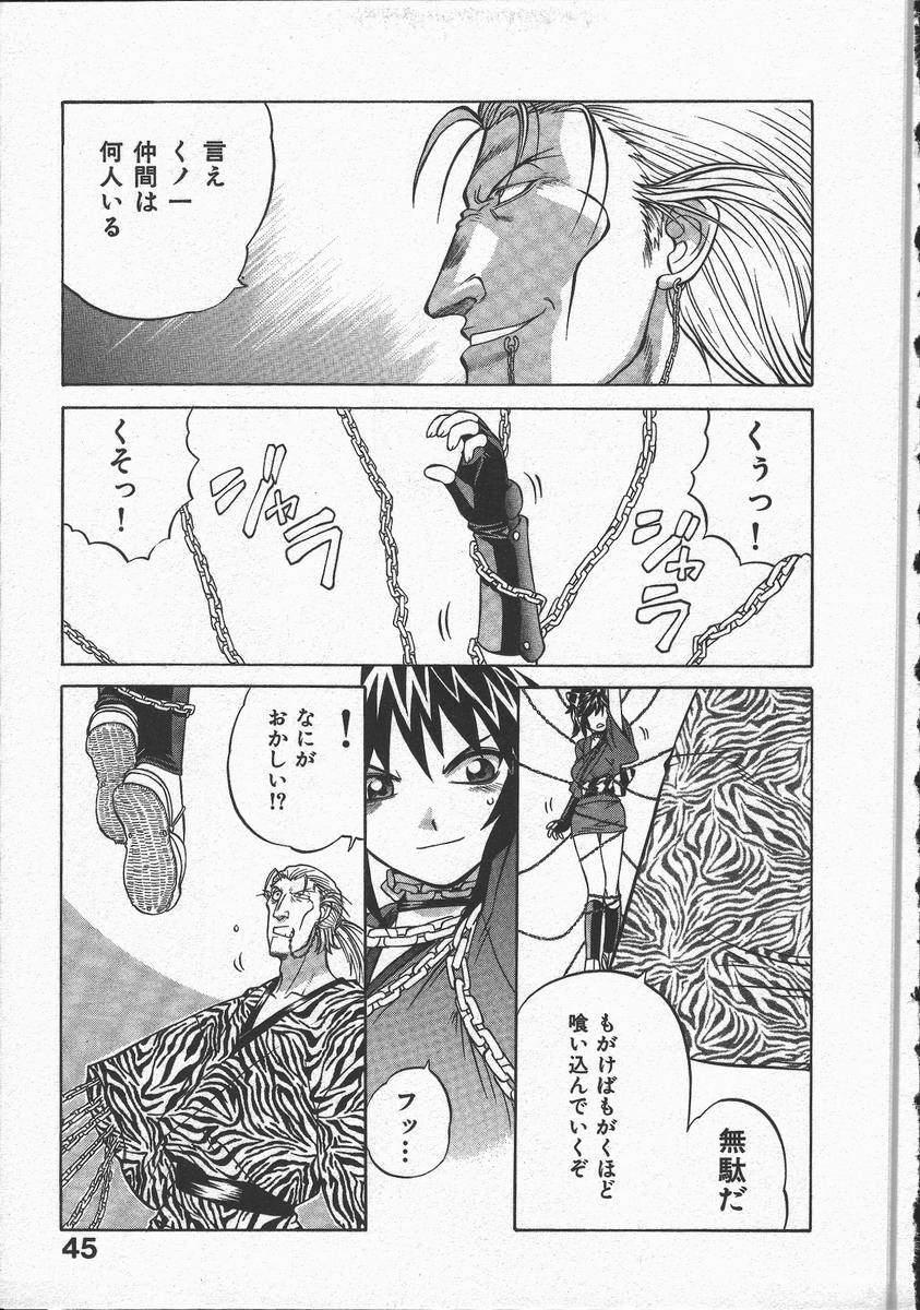 Kunoichi Ranfucho Jou 48