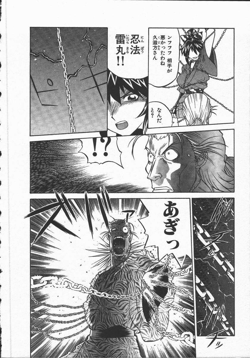 Kunoichi Ranfucho Jou 49