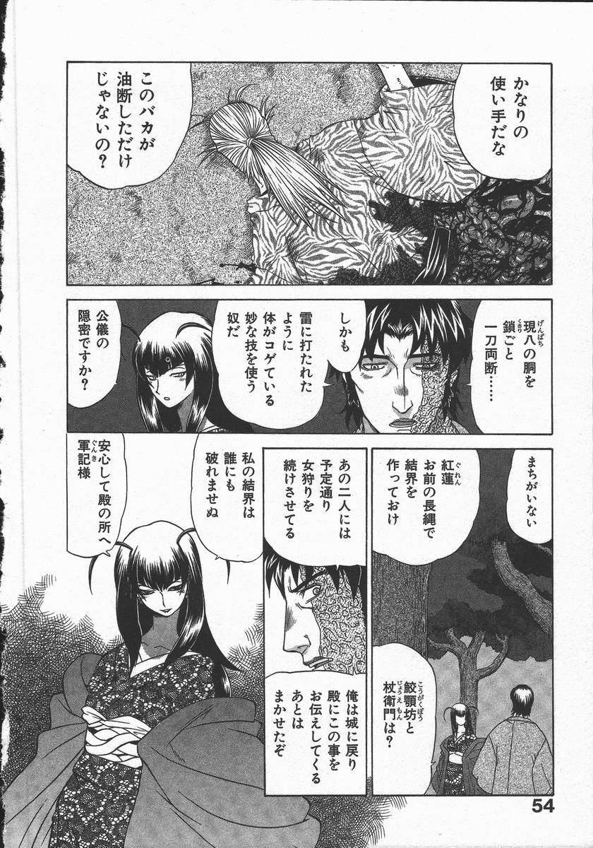 Kunoichi Ranfucho Jou 57