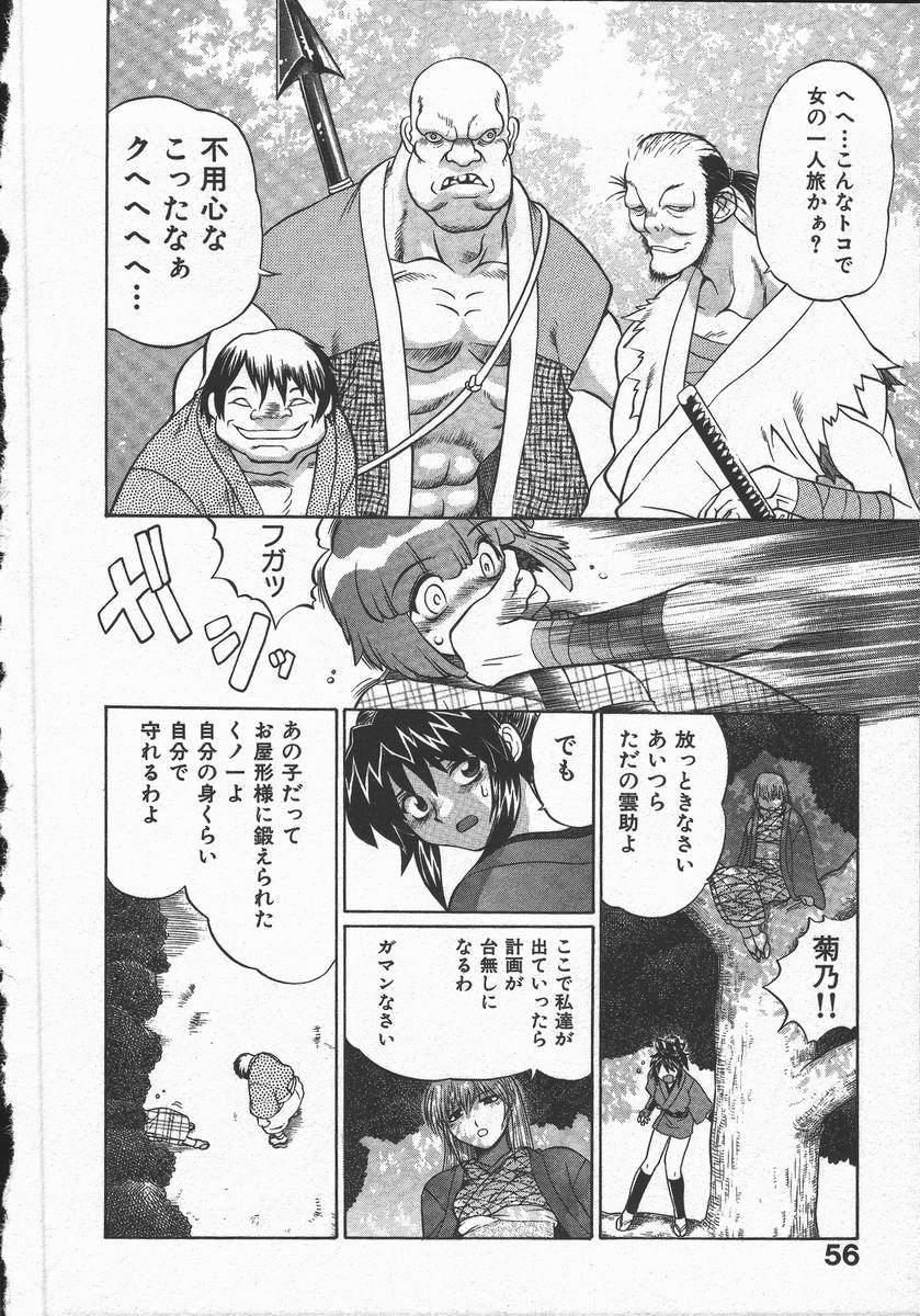 Kunoichi Ranfucho Jou 59