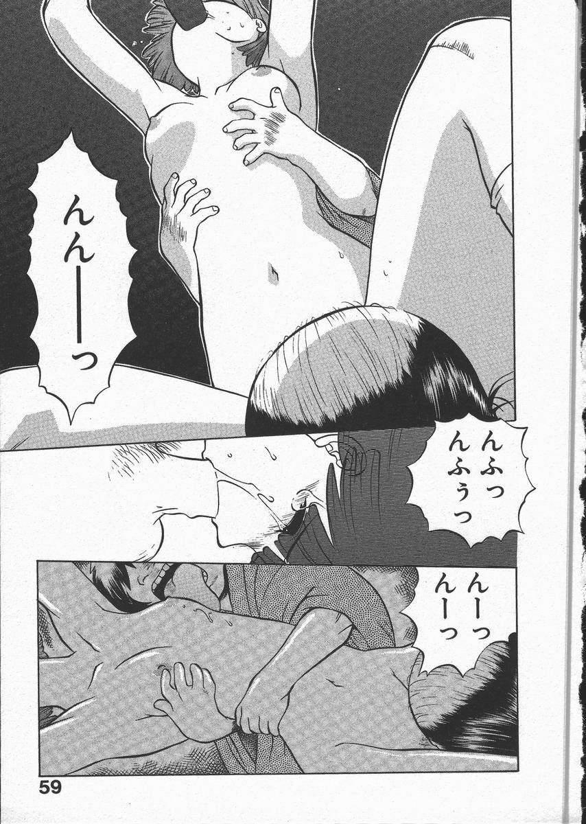 Kunoichi Ranfucho Jou 62