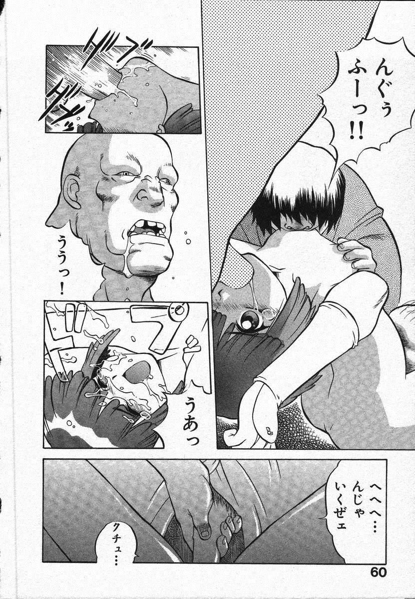Kunoichi Ranfucho Jou 63