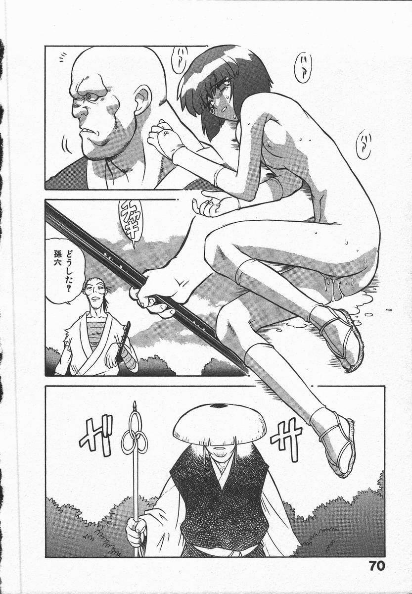 Kunoichi Ranfucho Jou 73