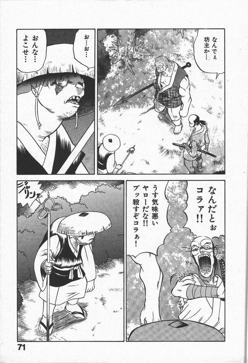 Kunoichi Ranfucho Jou 74