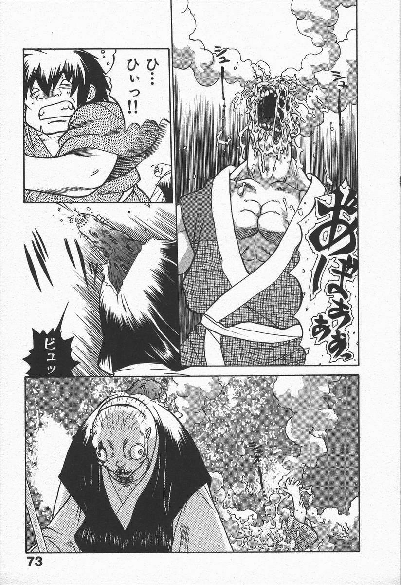 Kunoichi Ranfucho Jou 76