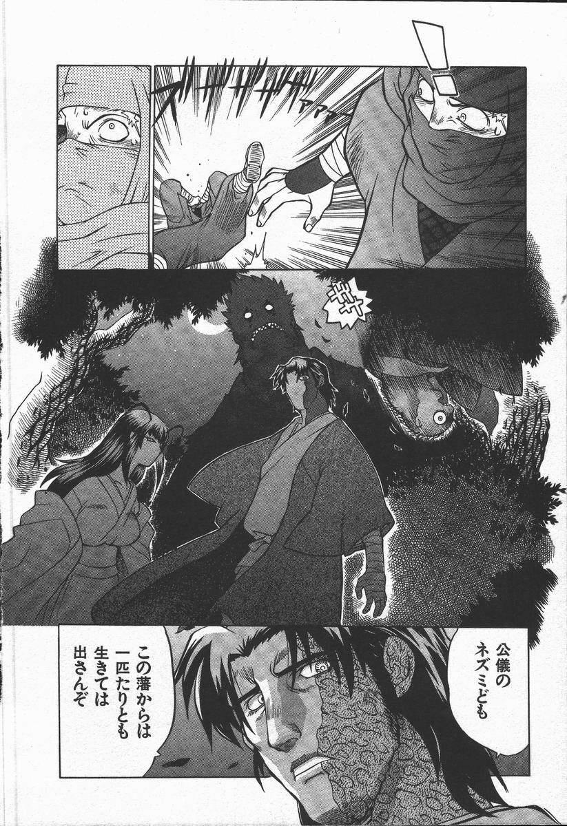 Kunoichi Ranfucho Jou 7
