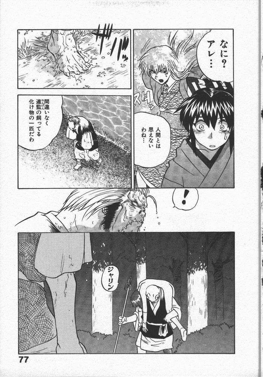 Kunoichi Ranfucho Jou 80