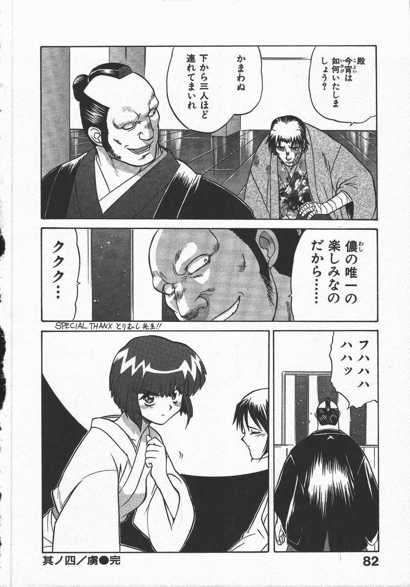 Kunoichi Ranfucho Jou 85