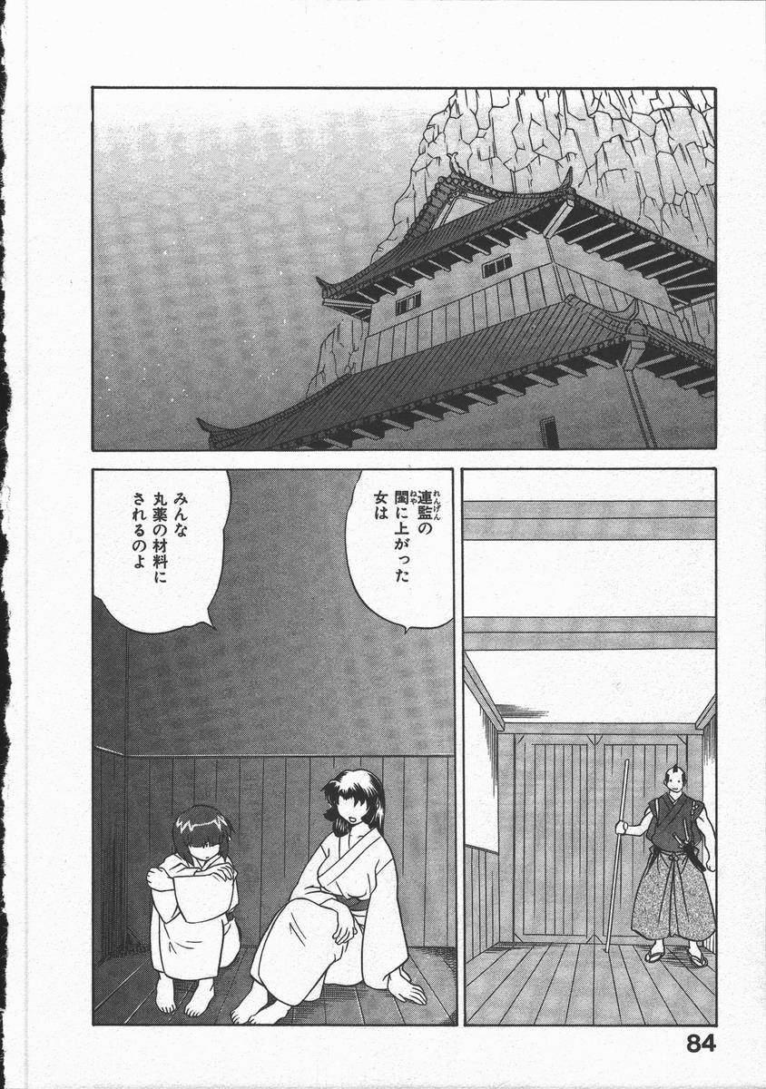 Kunoichi Ranfucho Jou 87