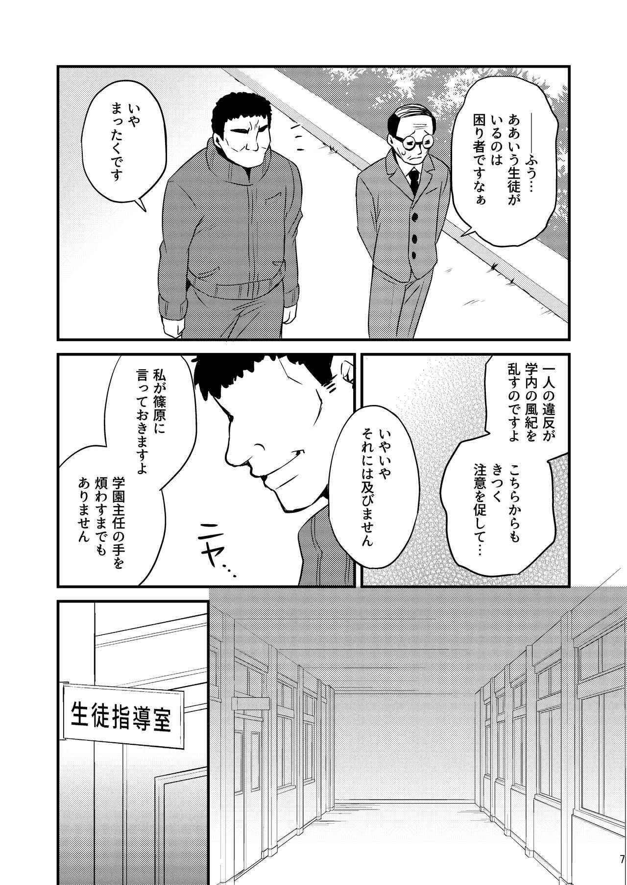 Seikatsu Shidou Shojo Bitch na Otokonoko o Zecchou Kyousei 5